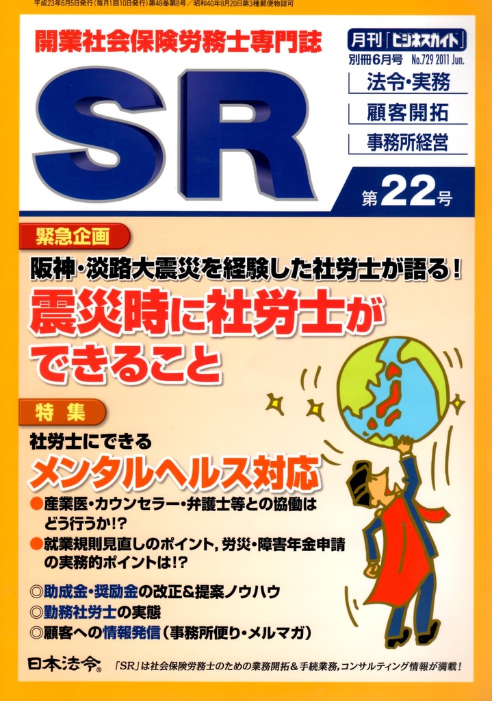 月刊ビジネスガイドSR別冊(2011.6月号)「助成金・奨励金の改正」監修