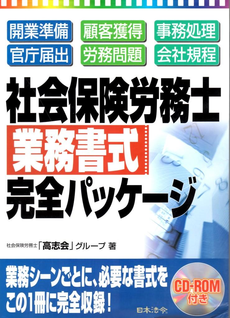 社会保険労務士業務書式完全パッケージ(日本法令共著)