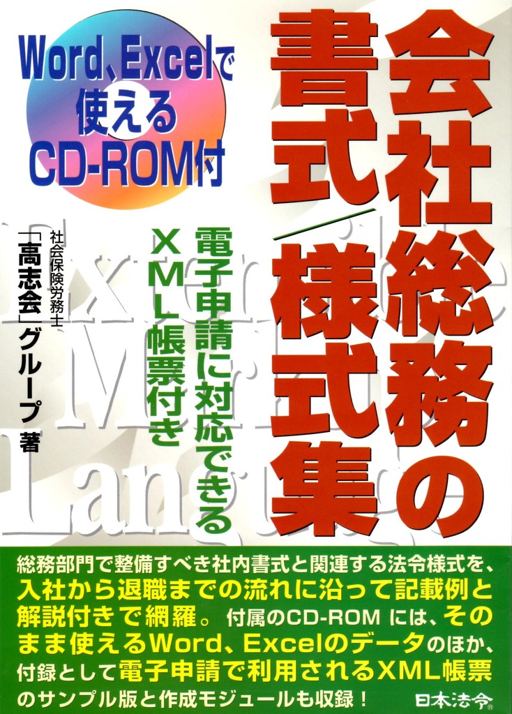 会社総務の書式/様式集(日本法令共著)