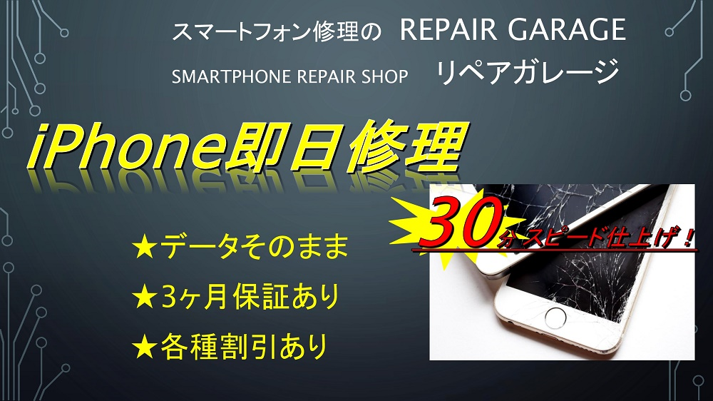 iPhoneスマホ修理