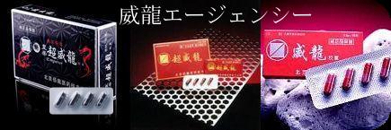 威龍エージェンシー 輸入代行サイト