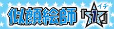 茨城県の似顔絵師「1」