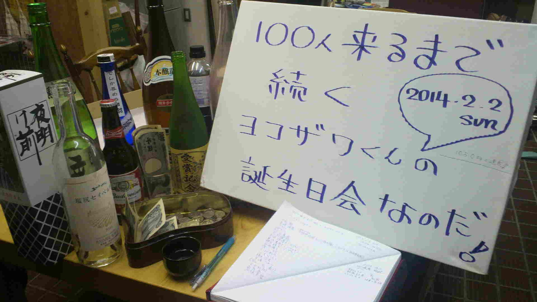 みなさまから横澤君への100円プレゼント、合計10,510円集まりました