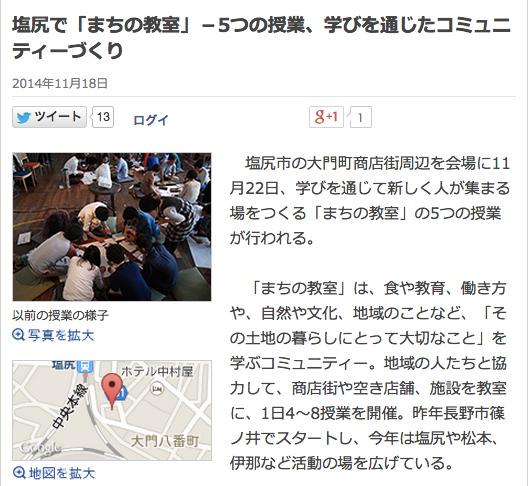 2014.11.18 tue 松本経済新聞