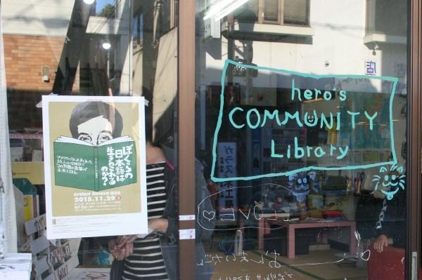 hero's COMMUNITY Library