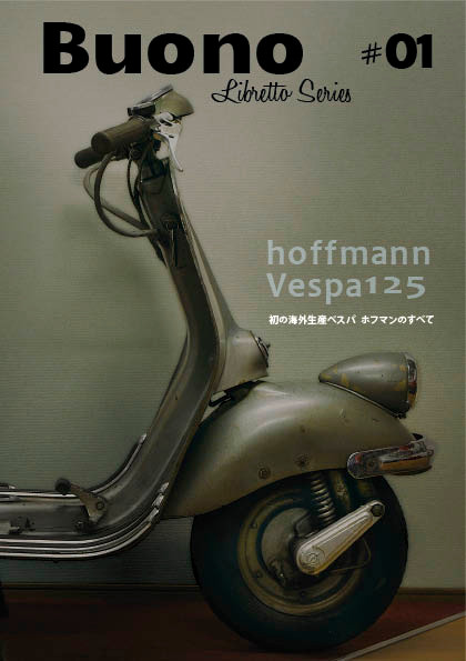 毎号1車種に限定してさまざまな角度から徹底紹介する「Buono Libretto Series」は、まったく新しい形態の専門冊子。創刊号ではホフマンベスパを大特集