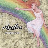 APOLLON-虹を架ける女神-中沢しのぶ