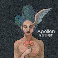 アポロン-存在証明書-中沢しのぶ