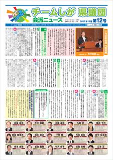チームしが 県議団 会派ニュース 第12号