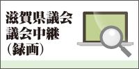 滋賀県 議会の映像配信