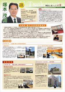 塚本茂樹 県政レポート 9号 表面