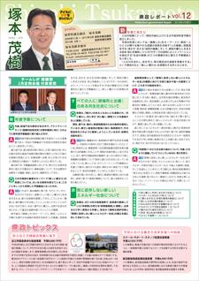 塚本茂樹 県政レポート 12号 表面