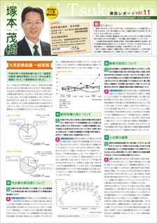 塚本茂樹 県政レポート 11号 表面