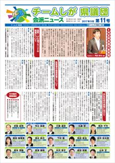 チームしが 県議団 会派ニュース 第11号