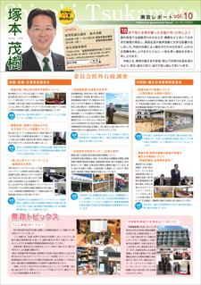 塚本茂樹 県政レポート 10号 表面