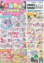 2015年1月9日 なんとう新聞折込(表面)
