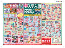 2015 入学・入園SALE第3弾!!