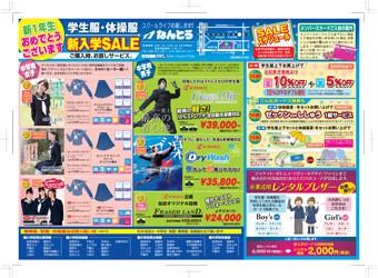 2016年1月30日チラシ-新入学SALE