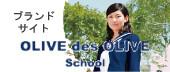 OLIVE des OLIVE ブランドサイト