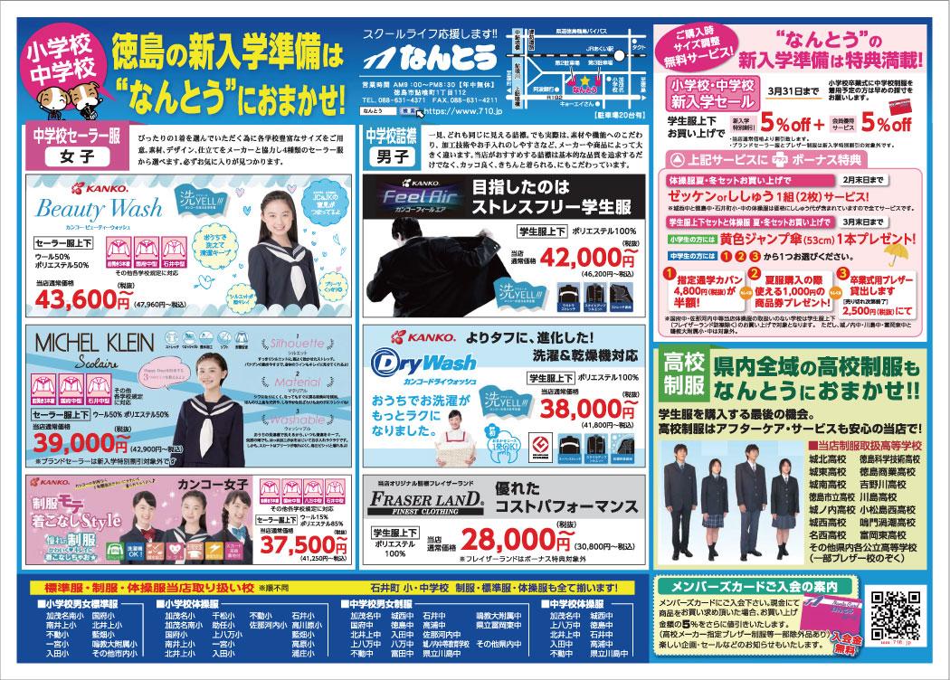 2021年2月6日 新聞折込 小学校・中学校 新入学SALE