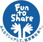 なんとうは、Fun to Shareに参加しております。