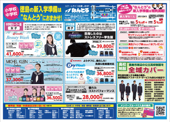 2020年2月7日 徳島新聞折込 小学校・中学校 新入学SALE