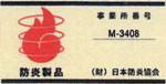 防炎製品認定タグ画像