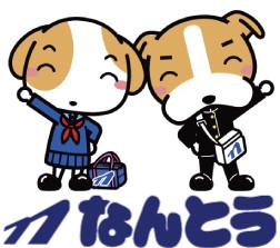 なんとう公式サイトリニューアル遂に完成!!