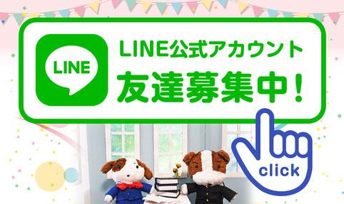 LINE公式アカウント友達募集中