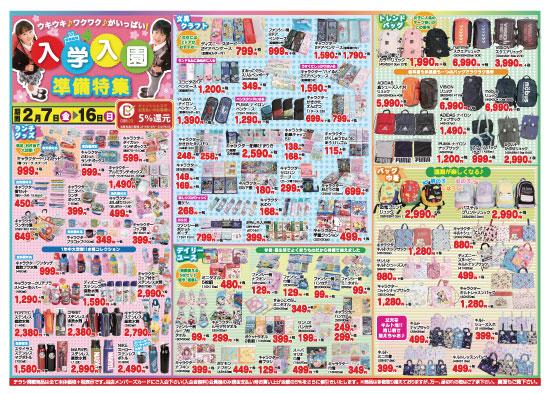 2020年2月7日 徳島新聞折込 入学・入園おめでとうSALE