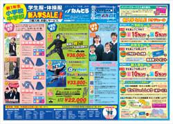 2015年度 小学校・中学校新入学SALEいよいよスタート!!