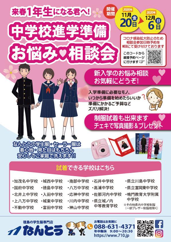 中学校進学準備お悩み♡相談会
