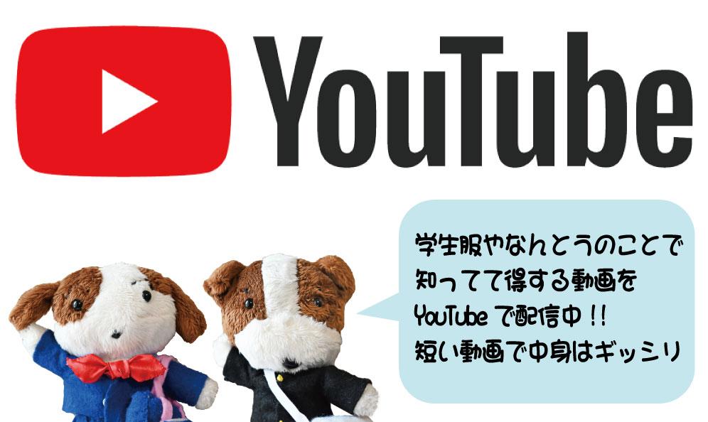 YouTubeチャンネル開設!!