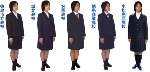 徳島市立高校女子制服,城北高校女子制服,名西高校女子制服,徳島商業高校女子制服,小松島西女子制服,