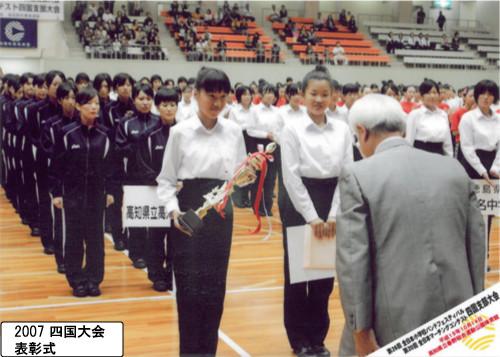 写真は四国大会の表彰式です。