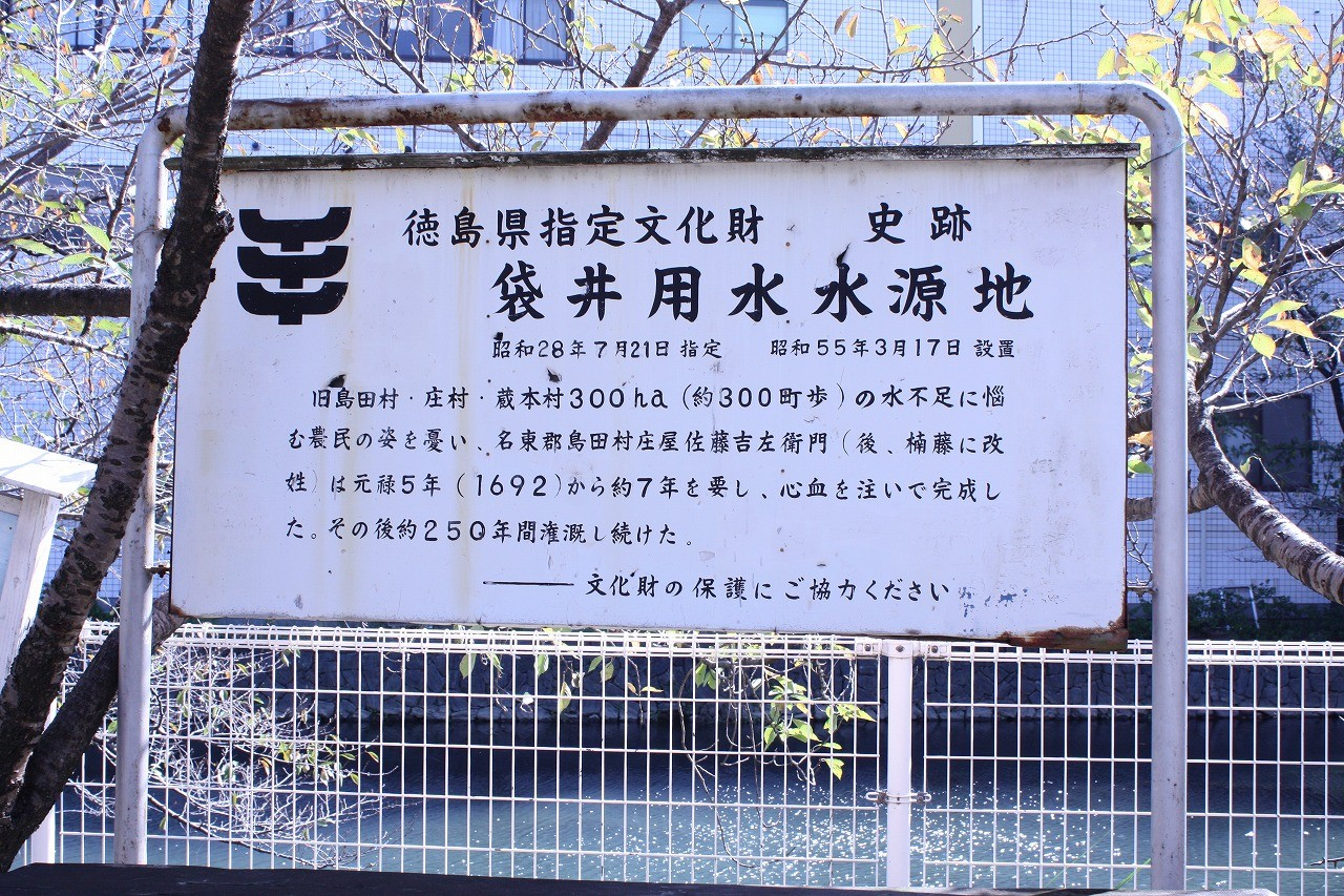 徳島県指定文化財 史跡 袋井用水水源地