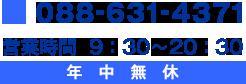 電話番号088-631-4371 営業時間:9:30~20:30