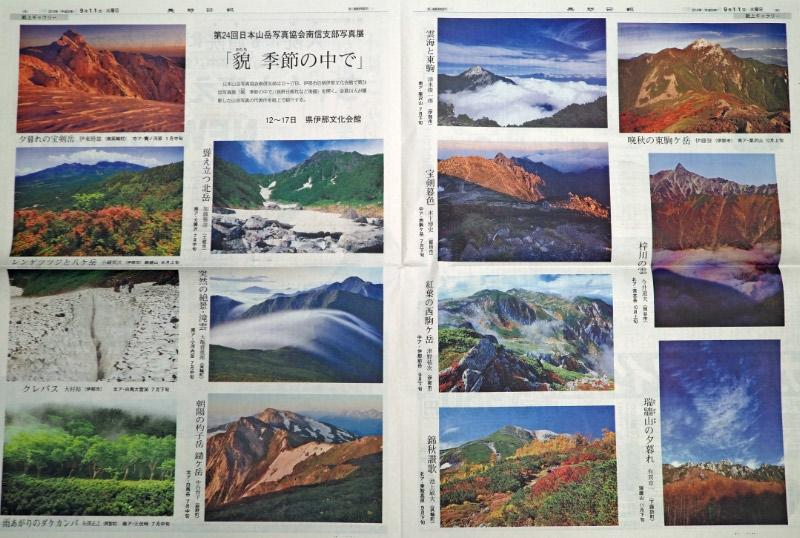 長野日報新聞掲載記事