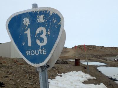 極道13号線