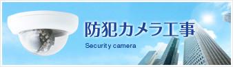 防犯カメラ工事