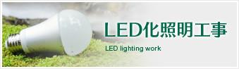 LED化照明工事