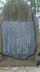 天皇在位60年記念碑(左上)と背面
