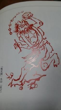 富岡鉄斎の魁星図