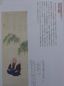 菅茶山と廉塾