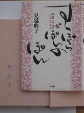 2000,12月初版サイン入り「すっぽらぽんのぽん」