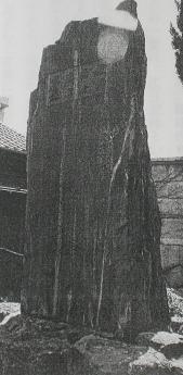破棄された広瀬殿峰の石碑。頼山陽が墓碑銘と碑文を書く。高さ2メートルあった。