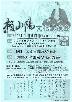 頼山陽記念文化財団(広島市)講演会