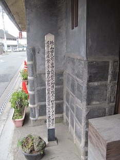 京屋の本宅前の国登録有形文化の碑