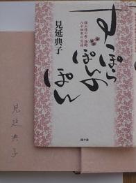2000,12月初版  サイン入り「すっぽらぽんのぽん」、