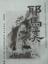 中津のオッサンこと近砂敦さんが出版した『耶馬渓』好評発売中。
